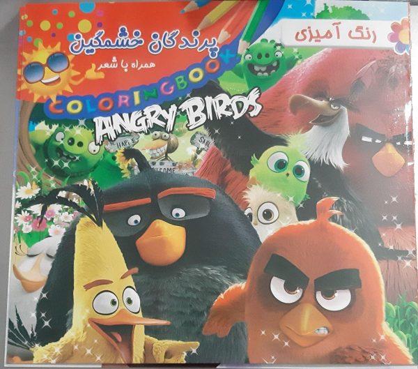 پازل روزبه - کتاب رنگ آمیزی پرندگان خشمگین
