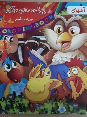 پازل روزبه - کتاب رنگ آمیزی پرنده های رنگی