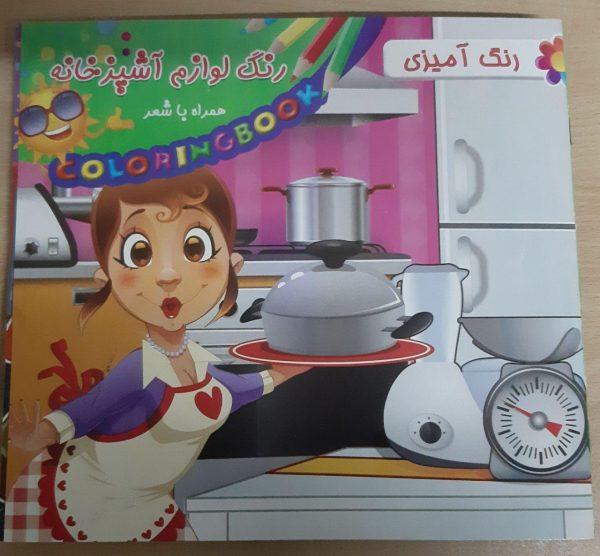 پازل روزبه - کتاب رنگ آمیزی رنگ لوازم آشپز خانه