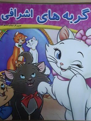 پازل روزبه کتاب گربه های اشرافی