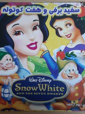پازل روزبه - کتاب داستان سفید برفی و هفت کوتوله