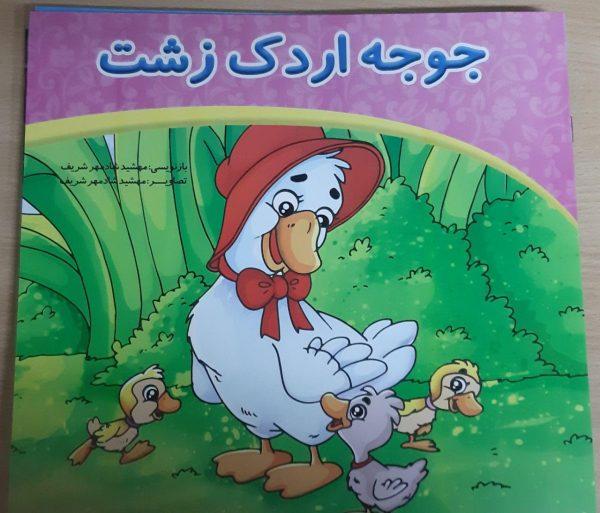 پازل روزبه - کتاب داستان جوجه اردک زشت