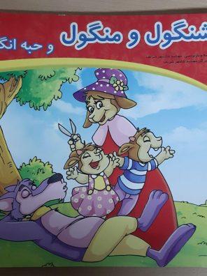 پازل روزبه - کتاب داستان شنگول و منگول و حبه انگور