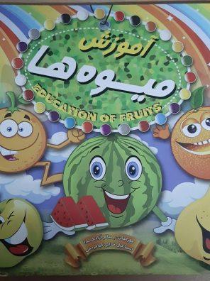 آموزش میوه ها