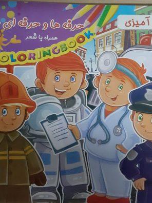 پازل روزبه - کتاب رنگ آمیزی حرفه ها و حرفه ای ها