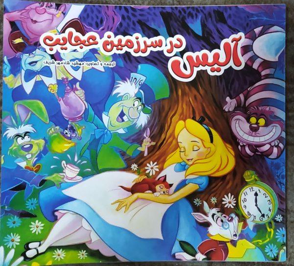 پازل روزبه - کتاب رنگ آمیزی آلیس در سرزمین عجایب