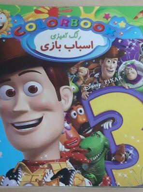 پازل روزبه - کتاب رنگ امیزی اسباب بازی
