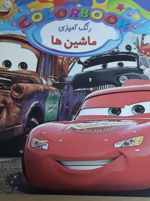 پازل روزبه - کتاب رنگ آمیزی ماشین ها