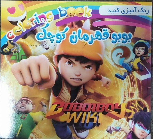 پازل روزبه - کتاب رنگ آمیزی بوبو قهرمان کوچک